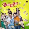 Sata Lota Pun Sagla Khota Original Motion Picture Soundtrack Single