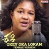 Okey Oka Lokam Female Version From Sashi Single
