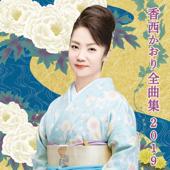 Kaori Kouzai Zenkyokushu 2019