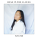 Aisyah - Head in the Clouds - EP