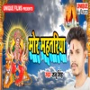 Mor Mahtariya Single