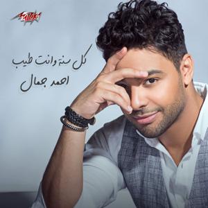 Ahmed Gamal - Kol Sana Wenta Tayeb