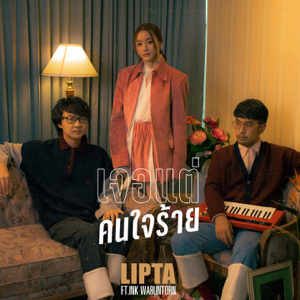 Lipta - เจอแต่คนใจร้าย feat. Ink Waruntorn