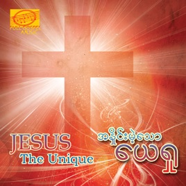 ‎Jesus, The Unique by Full Gospel Singers on iTunes