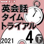 NHK 英会話タイムトライアル 2021年4月号 下