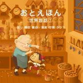 おとえほん 世界昔話 ①【朗読:鶴田 真由・音楽:守時 タツミ】
