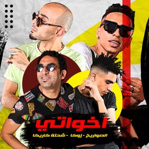 El Sawareekh - Mahrgan Ekhwaty feat. Shehta Karika & Zoka