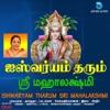 Ishwaryam Tharum Sri Mahalakshmi