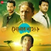Sonar Pahar (Original Motion Picture Soundtrack) - Single