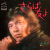 Saraba Tomoyo - Shinichi Mori