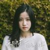 陳珮茹同名專輯 - EP - 陳珮茹