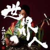 [Download] Mangetsu No Yoru MP3