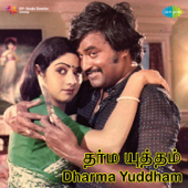 Dharma Yuddham (Original Motion Picture Soundtrack) - EP