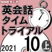 NHK 英会話タイムトライアル 2021年10月号 上
