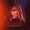 Minelli & Filatov & Karas - Rampampam (Filatov & Karas Remix) обложка