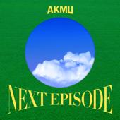 NAKKA (with IU) - AKMU