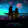 Ваня Дмитриенко - Венера-Юпитер обложка