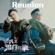 歐陽靖 & 林峯 - Reunion (《飛虎之潛行極戰》主題曲)