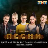 Новый Black Star (feat. DanyMuse & НАZИМА) - Джей Мар, Terry & PLC