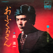 [Download] Ofukuro San MP3