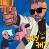 Ленинград & Глюк'oZa - Жу-Жу (feat. ST) [Family Edit] обложка