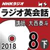 大西泰斗 - NHK ラジオ英会話 2018年8月号(下) アートワーク
