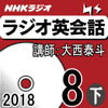 NHK ラジオ英会話 2018年8月号(下) - 大西泰斗