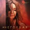 Негордая - Зара mp3