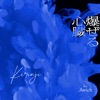 爆ぜる心臓 (feat. Awich) by KIRINJI