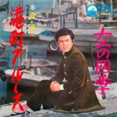 [Download] Minatomachi Blues MP3