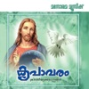 Kripavaram Christian Devotional Song