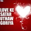 Love Ke Satar Uthaw Goriya EP