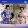 Guru Sishyaru (Original Motion Picture Soundtrack) - EP