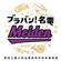 ディズニー・ファンティリュージョン!(フェアリー・ガーデン) - 愛知工業大学名電高等学校吹奏楽部