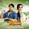 Enga Veettu Pillai (Original Motion Picture Soundtrack)