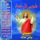 Talabat 'Iilayk artwork