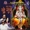 Jai Jai Shri Ram