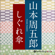 しぐれ傘 - 山本周五郎