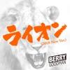 Lion (2018 New Version) - Single ジャケット写真