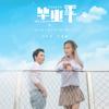Download Video 毕竟深爱过 (剧集《必胜大丈夫》插曲) - Liu Zhe