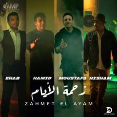 Zahmet El Ayam (feat. Ehab Tawfik, Hisham Abbas & Mostafa Amar)