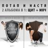 Potap & Nastya - Стиль собачки (feat. Бьянка) artwork