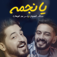 Download Mp3 Yasser Abdulwahab & Abdullah Hameem - Ya Najma - Single
