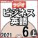 NHK ラジオビジネス英語 2021年6月号 上 - 柴田 真一