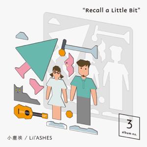 小塵埃 - Recall A Little Bit - EP