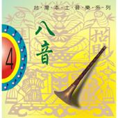 台灣本土音樂系列: 八音 (4) [寺廟迎神嫁娶熱鬧專用]