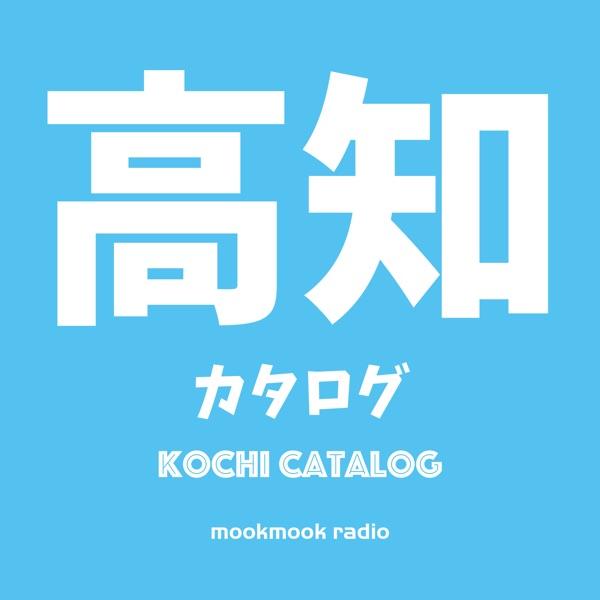 高知カタログ KOCHI CATALOG