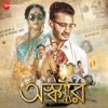 Jakhoni Andhokar Jomeche Boi Pahad Oskar Theme Song From Oskar Single
