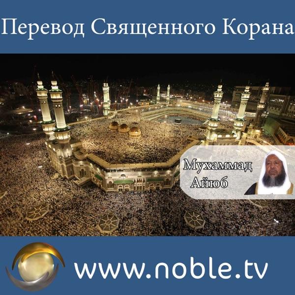 Перевод Священного Корана - Мухаммад Айюб