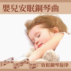 嬰兒安眠鋼琴曲 - 快速入睡寶寶, 輕快安靜音樂, 放鬆鋼琴旋律